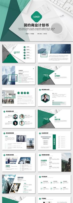 大气高端商业计划书创业融资项目投资产品发布商业路演招商引资