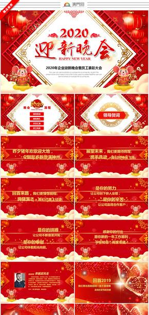 紅色喜慶2020鼠年公司年會年會頒獎頒獎典禮迎新晚會年終總結ppt模板