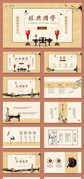 中国风古典艺术教育培训经典国学道德讲堂文学气息儒雅年终工作汇报计划总结