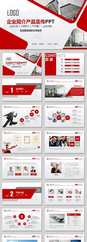 大气红色企业介绍公司介绍企业简介公司简介企业宣传公司宣传企业推广公司推广项目投资