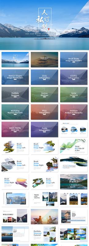 【超值精致】高端大气旅游景点相册展示旅游介绍相片展示照片展示旅行日记