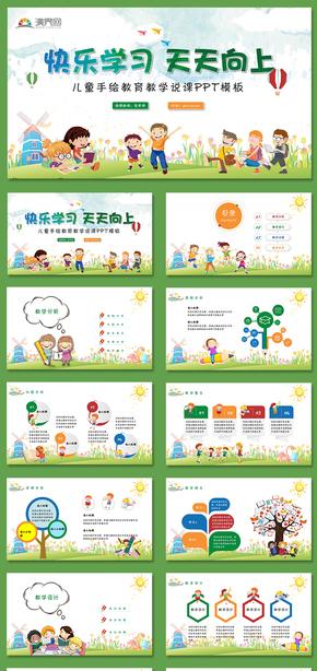 儿童教育培训教育教学儿童手绘教学课件卡通课件幼儿园教师说课公开课