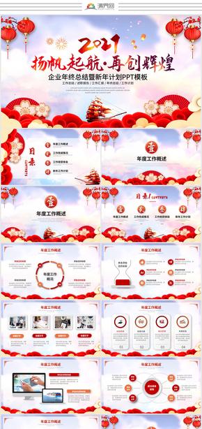 紅色喜慶中國風2021年終總結工作匯報工作總結新年計劃公司年會ppt模板
