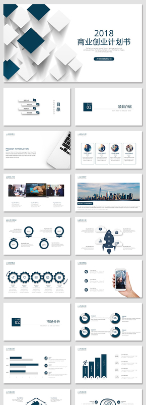 简约艺术商业计划书创业融资项目投资产品发布商业路演企业介绍