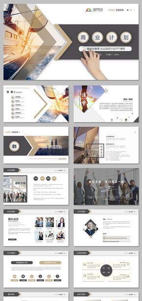 大气金色商业计划书创业融资计划书产品介绍项目介绍企业营销公司介绍产品发布