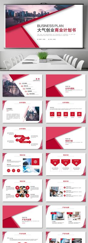 大气创意商业计划书企业介绍工作总结创业融资计划书项目投资产品发布商业路演
