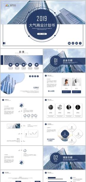 大氣簡約商業計劃書創業融資計劃書產品介紹項目介紹公司介紹企業介紹