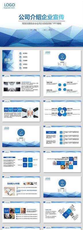 創意大氣企業介紹公司介紹企業簡介公司簡介企業宣傳公司推廣