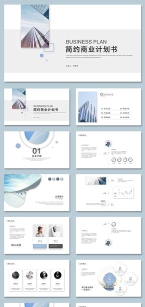 簡約商業計劃書創業融資計劃書公司介紹項目投資產品發布工作匯報商業計劃書