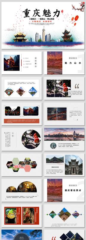 重庆旅游景点介绍重庆文化重庆美食重庆网红旅行相册