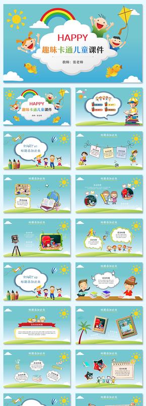 卡通课件家长会儿童课件教学课件教学设计公开课说课幼儿园阅读