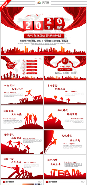 紅色大氣企業年終總結 工作匯報 年終報告 工作總結 工作計劃 年度報告 計劃總結  ppt模板