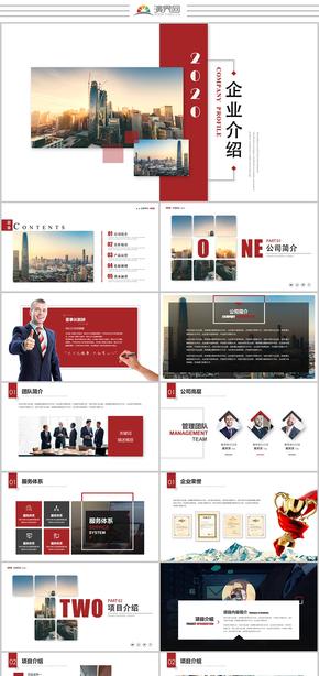 大气简约商务企业介绍公司介绍产品介绍企业宣传ppt模板