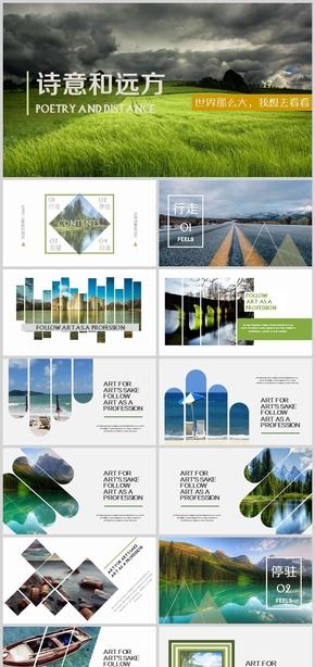 诗意和远方-旅行+相册+摄影类图文排版模版