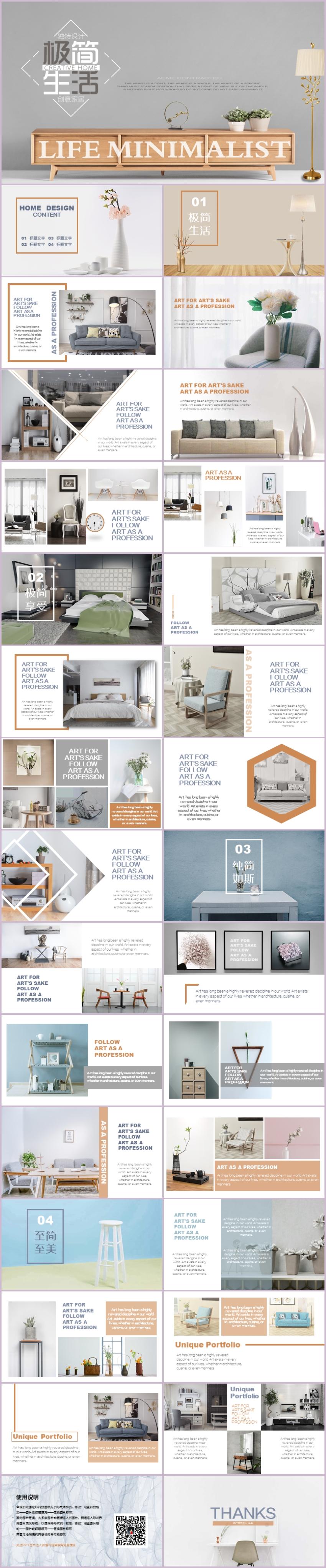 室内设计方案ppt模板