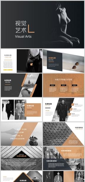 黑白视觉艺术-艺术+摄影+视觉+设计+光影类模版