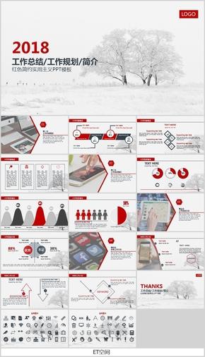 红色灰白色简约实用商务报告工作总结计划规划