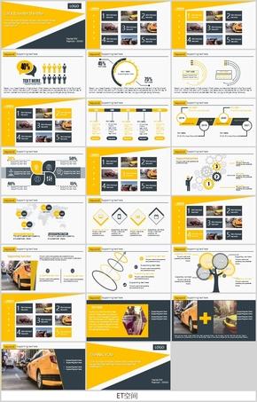黄色简约实用PPT模板图表工作总结汇报计划求职简历