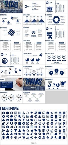 蓝色扁平商务风工作总结汇报汇总精品PPT模板