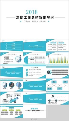 蓝色简约工作总结/行业汇报/商务办公/策略规划计划PPT模板
