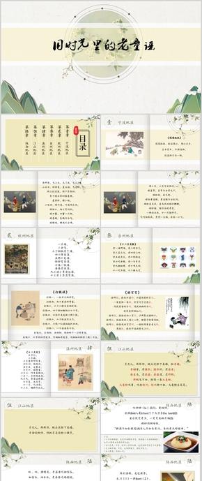 中国风小清新怀旧画册童谣展示汇报PPT模板