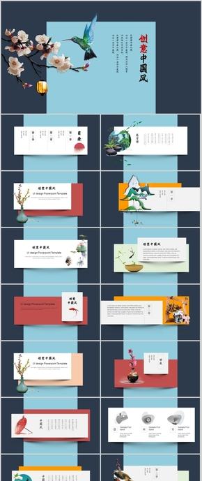 创意中国风汇报展示扁平化动态PPT模板