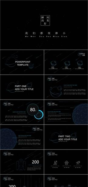 29蓝线创意星球