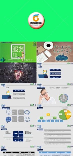 6 通用培训教程((客服服务、呼叫中心)整套10节-客户服务基本服务技巧