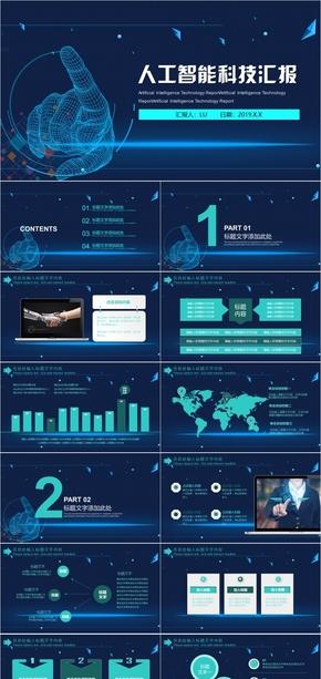 科技信息ppt模板