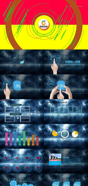 30.蓝色 科技 流畅 总结 商务 汇报 展示模板