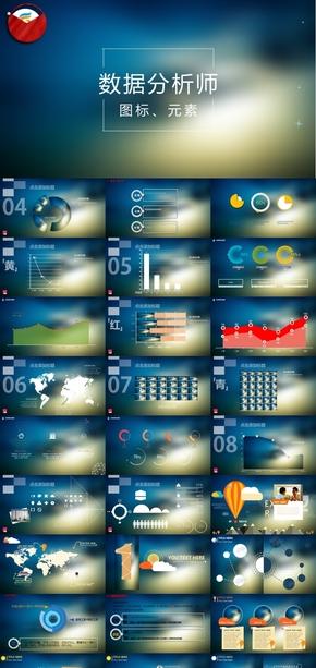 4.极品总结模板-蓝色,工作汇报,科技感,质感,红橙黄绿蓝靛紫