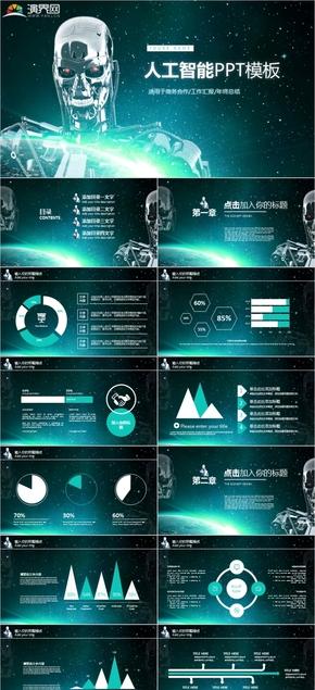 藍色大氣簡約通信商務動態PPT模板