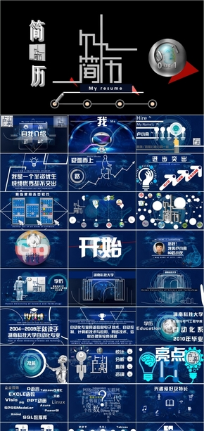 网络科技信息安全互联网云时代工作