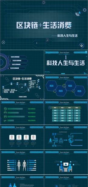 蓝色科技魔方信息技术PPT模板
