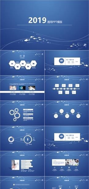45创意线条极简蓝色通用PPT模板