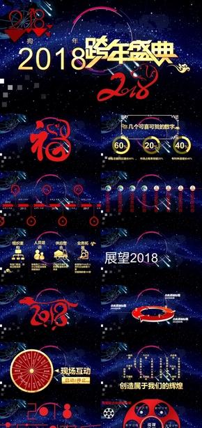 科技IT颁奖典礼