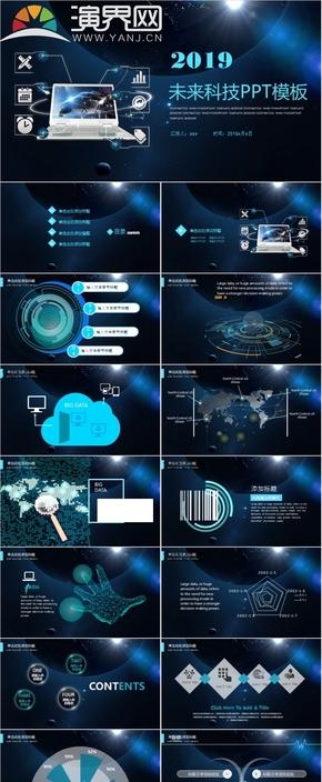高端科技 扁平风 互联网科技 公司介绍 商业