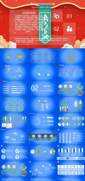 蓝色科技年度汇报