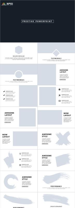 完整框架商务风营销策划商务咨询管理销售营销推