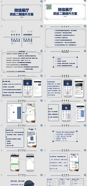 11.灰白色总结 方案 计划书 _商业方案
