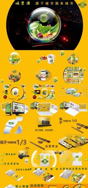 品牌 宣传 无人商店 水果 蔬菜_食物 产品发布 调研PPT模板