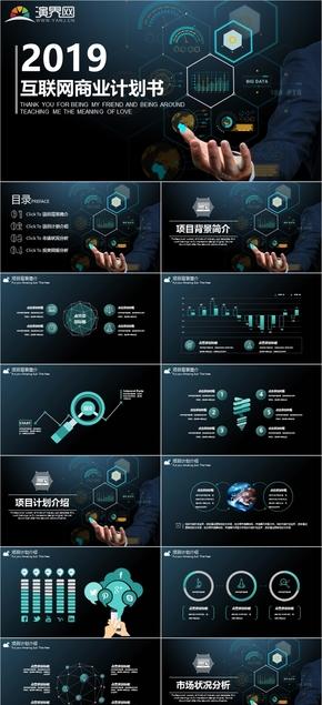 科技风蓝色商务大数据PPT模版