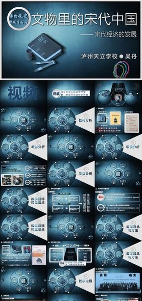 深蓝色.教程.课件.深蓝.传统.质感.历史.机械-PPT汇报模板