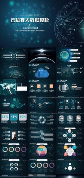 信息科技公司企业会议