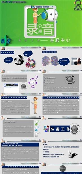 10. 培训(客服、呼叫)课件共10节-录音分析 微粒体扁平设计感质感简介 客服中心 呼叫中心