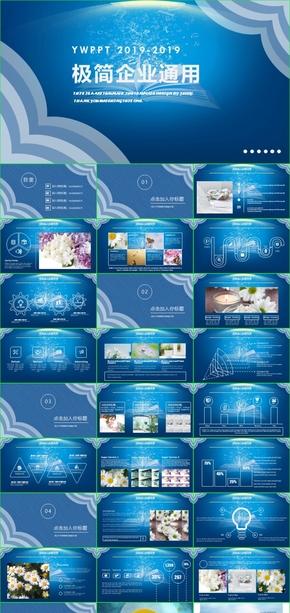 科技感课件企业培训工作总结产品发布