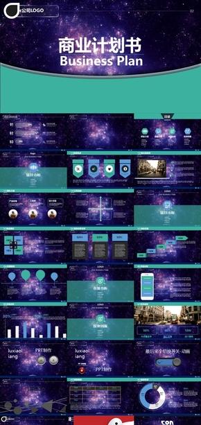 时尚炫彩星空科技动态汇报模板