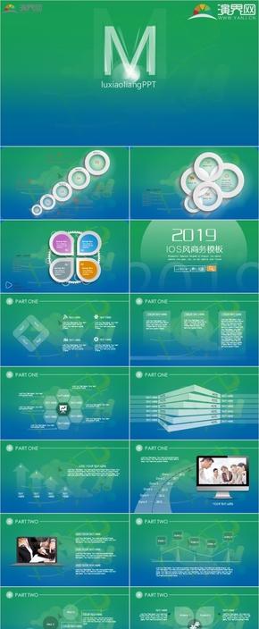 自然、环境、环保绿色清新PPT模板