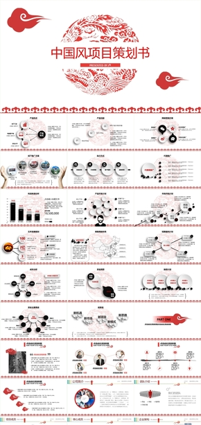 传统色中国红营销计划