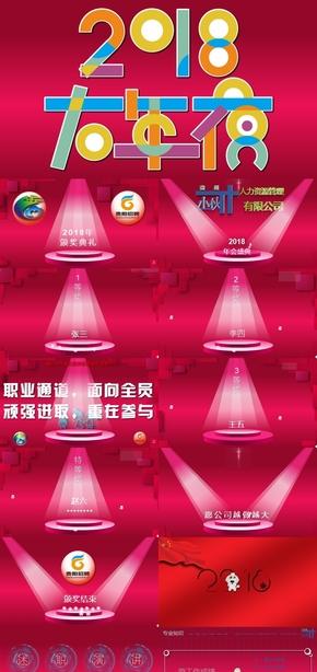 红色中国风公司年度盛典颁奖晚会
